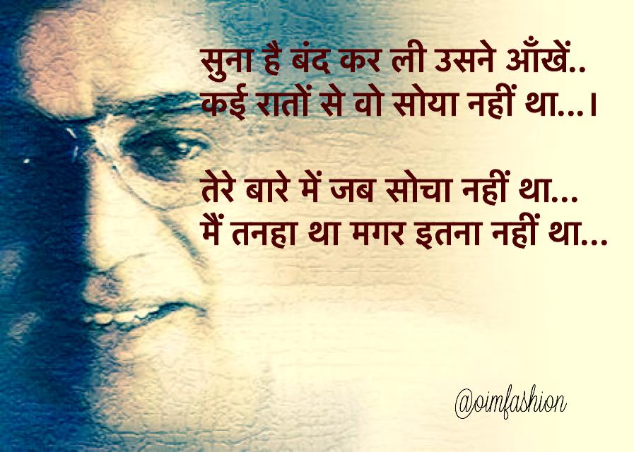 Jagjit Singh poetry